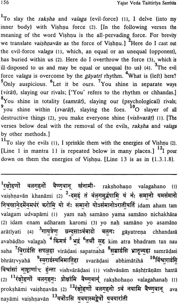 Yajur Veda Taittiriya Samhita: (In 4 Volumes) (Complete Text in Devanagari  With Transliteration, English Translation and Notes)