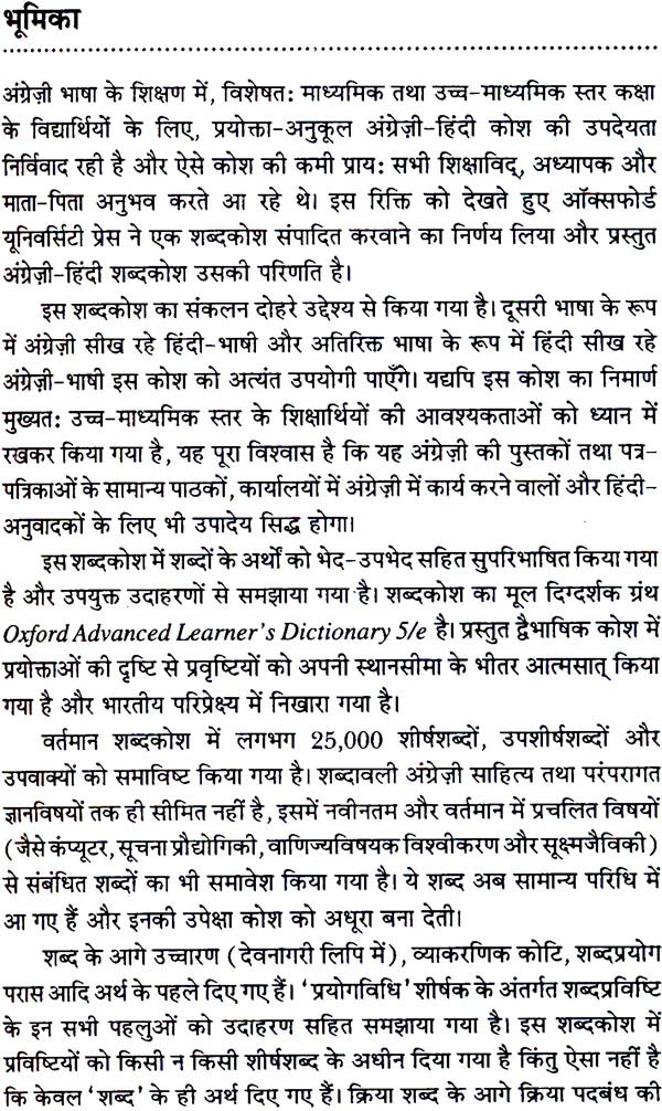 Oxford English Hindi Dictionary (A New Authoritative Dictionary From Oxford)
