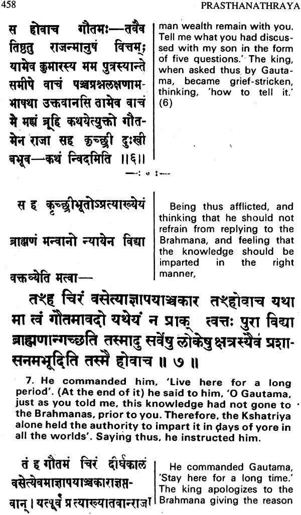 bhagavad gita shankara bhashya sanskrit pdf