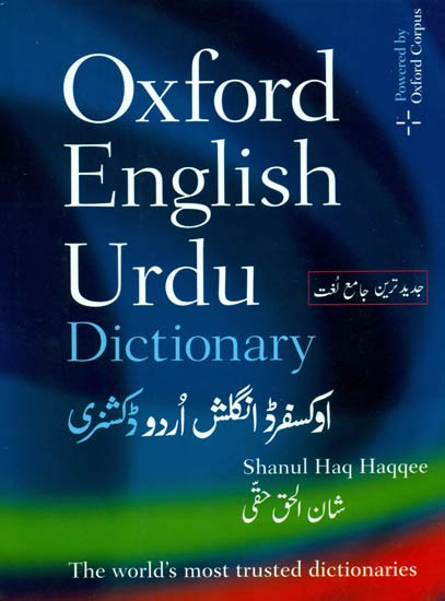 Download English Dictionary, English Downloadable