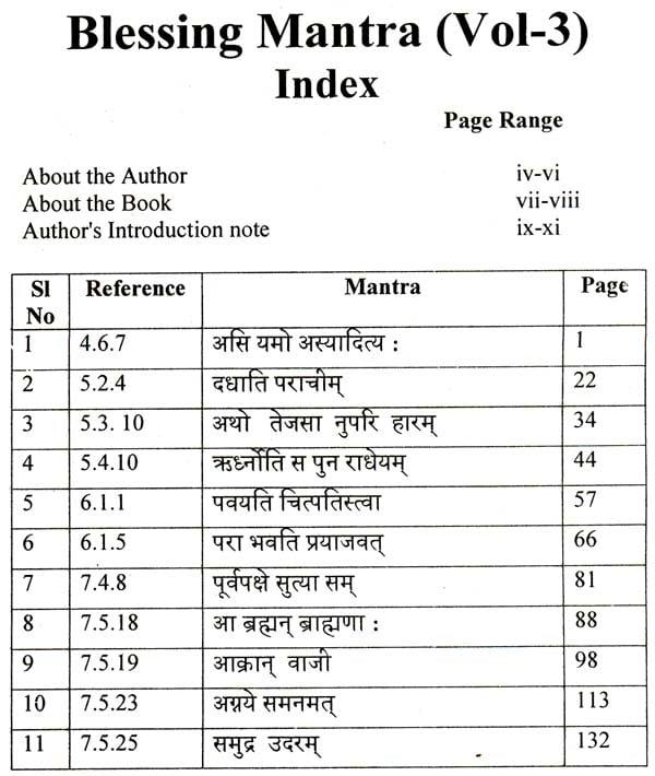 yajur veda in english pdf