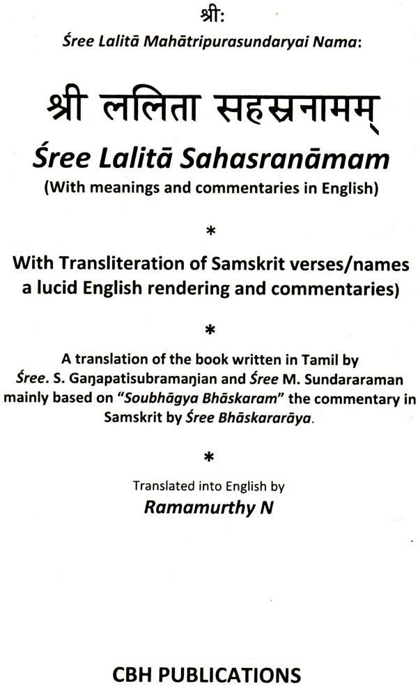 Lyric lalitha sahasranamam lyrics in english : Sree Lalita Sahasranama (With Meanings and Commentaries in English)