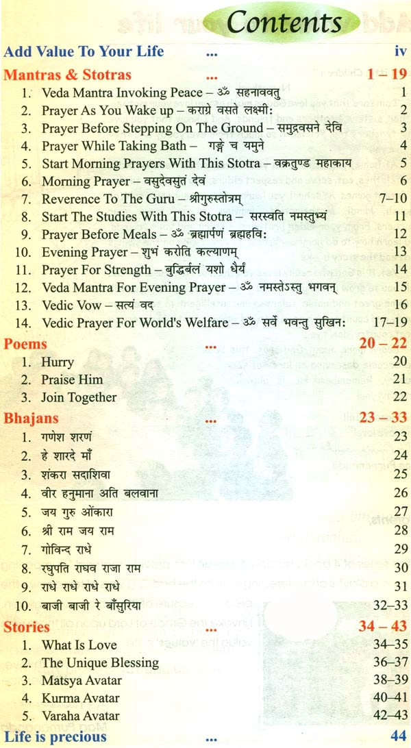 Sanskar inculcating values in children with 4 cds set of 4 books book 1 fandeluxe Images