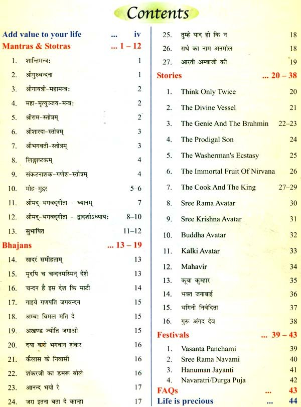 Sanskar inculcating values in children with 4 cds set of 4 books book 3 fandeluxe Images