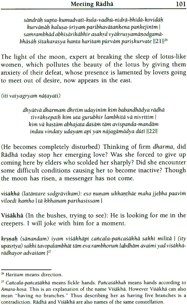 Sri-Vidagdha-Madhavah: With the Commentary of Visvanatha Cakravati  (Transliteration with English Translation)