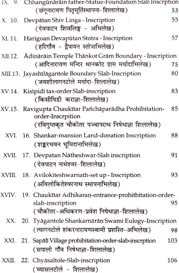 Importance of Nepalese Sanskrit Inscriptions (English-Hindi Translation)