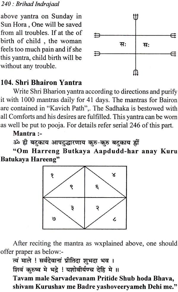 Brihad Indrajaal Mantra Tantra Yantra
