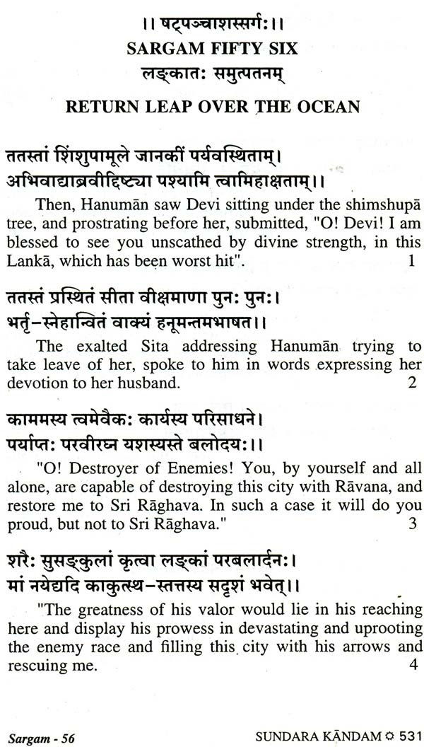 Srimad Valmiki Ramayanam Sundarakandam Sanskrit Text With English