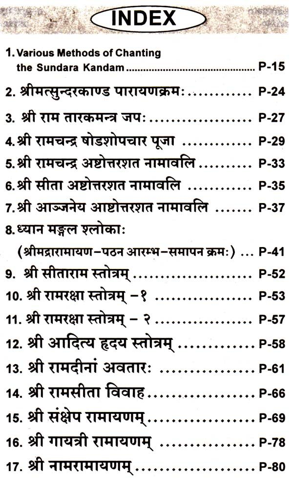 Srimad Valmiki Ramayanam: Sundarakandam (Sanskrit Text with English Meaning)