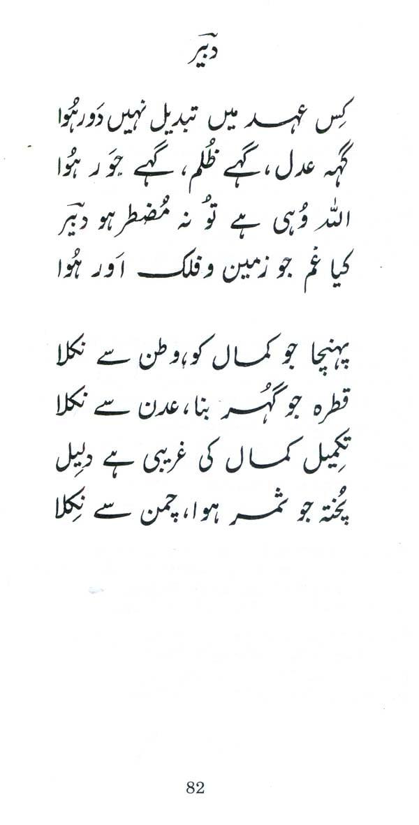 Rubaiyat Of Omar Khayyam In Hindi Pdf