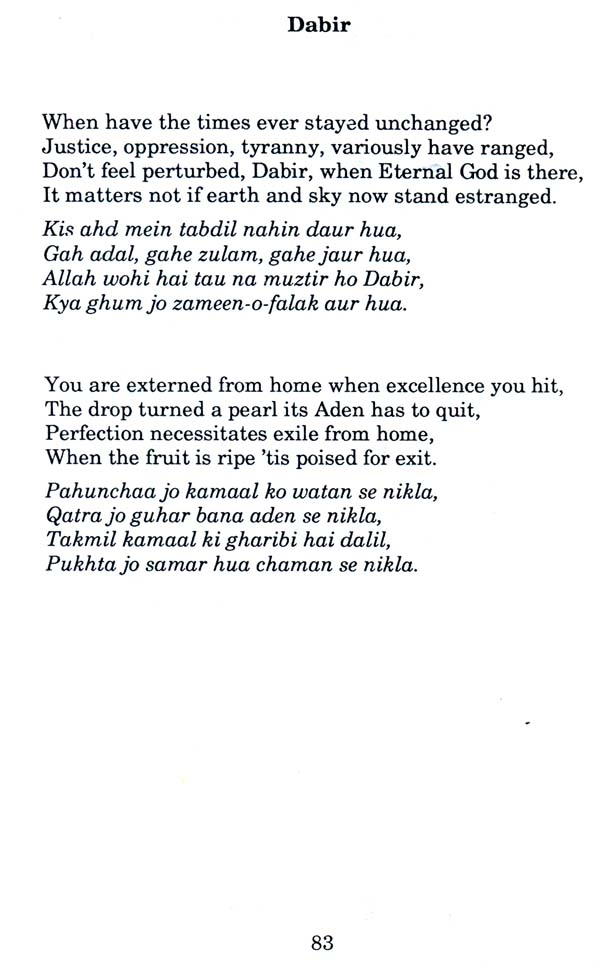 Masterpieces of Urdu Rubaiyat