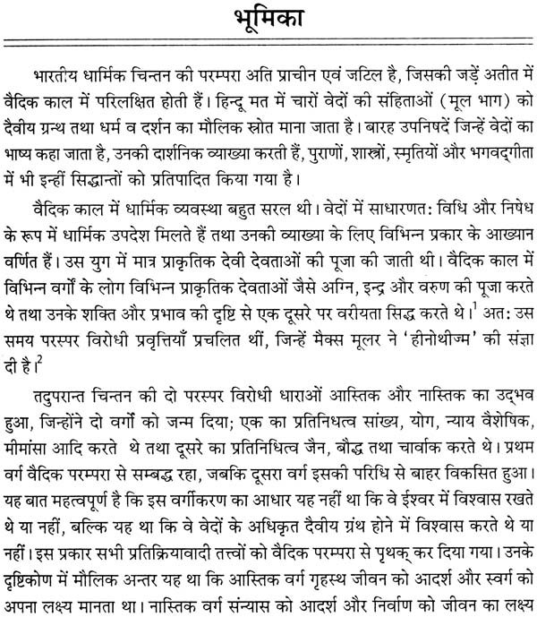 bhakti movement essay The bhakti movement brought a lot of changes in the society and the way people perceive things saints of bhakti movement likes mirabai, sri chaitanya, kabir das, rahim all left a very deep impact on the minds of people, society and literature.