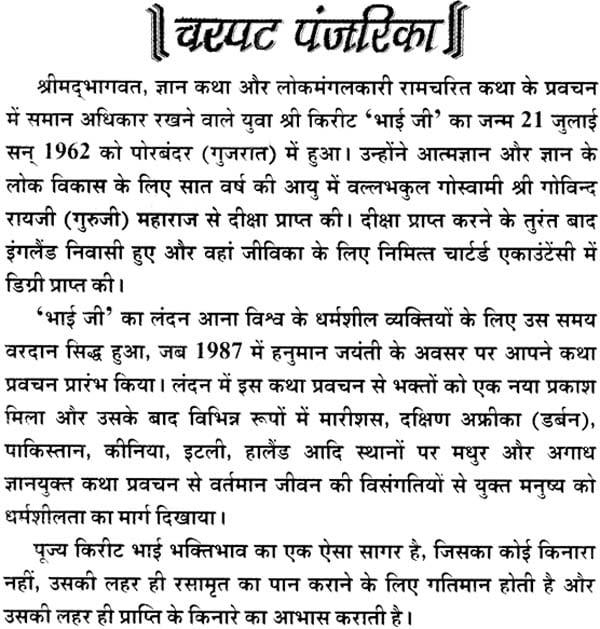 bhaja govindam lyrics in sanskrit pdf