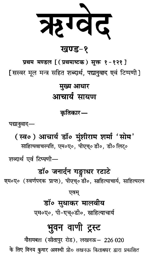 ऋग् वेद Rigveda (Word-to-Word Meaning, Hindi Translation and ...