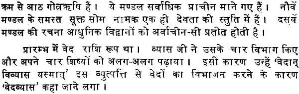 Поздравление на хинди с переводом 25