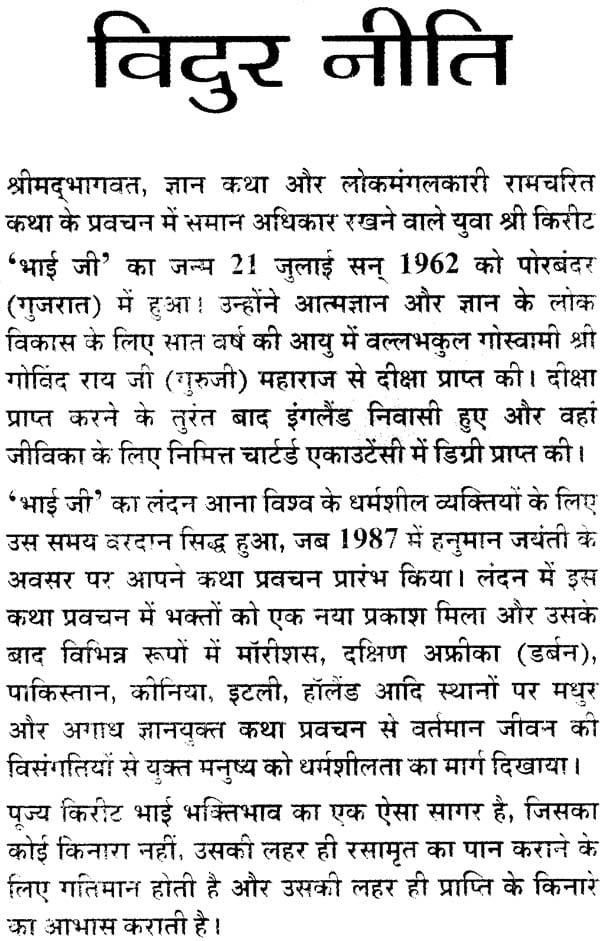 Krishna niti book pdf