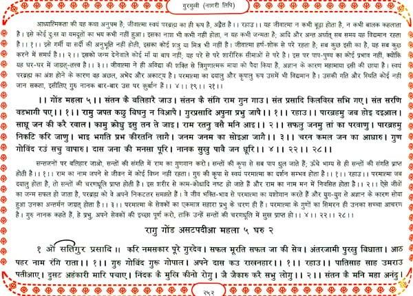 shri guru granth sahib hindi pdf
