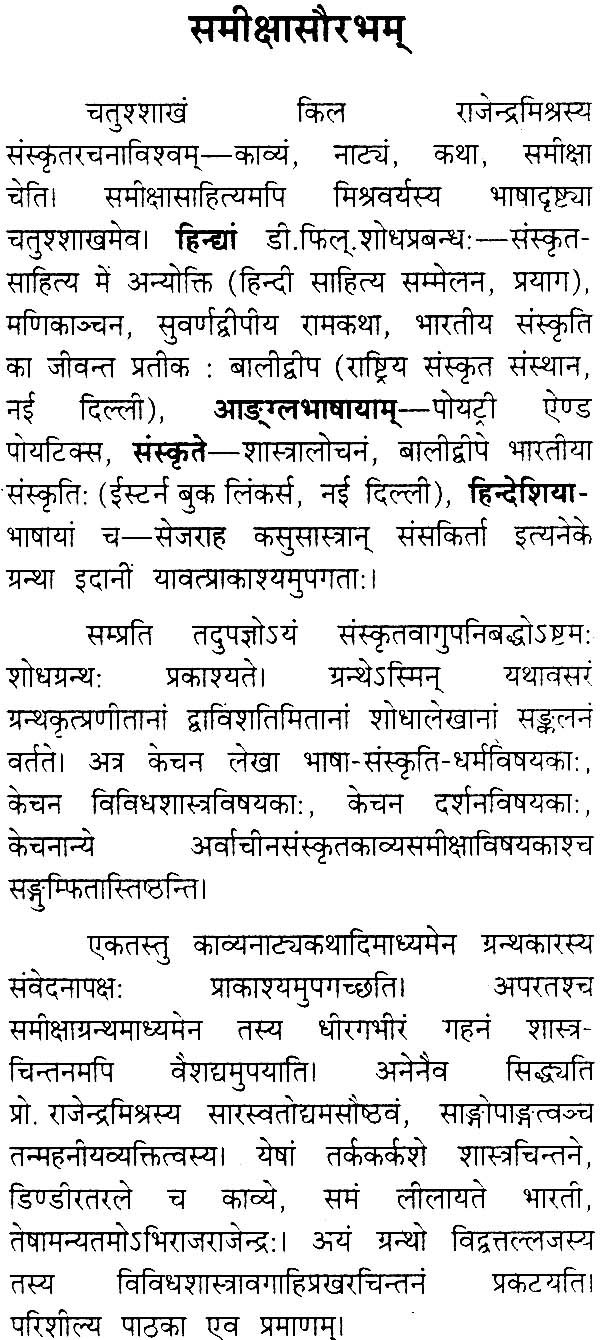 essay on soldier in sanskrit