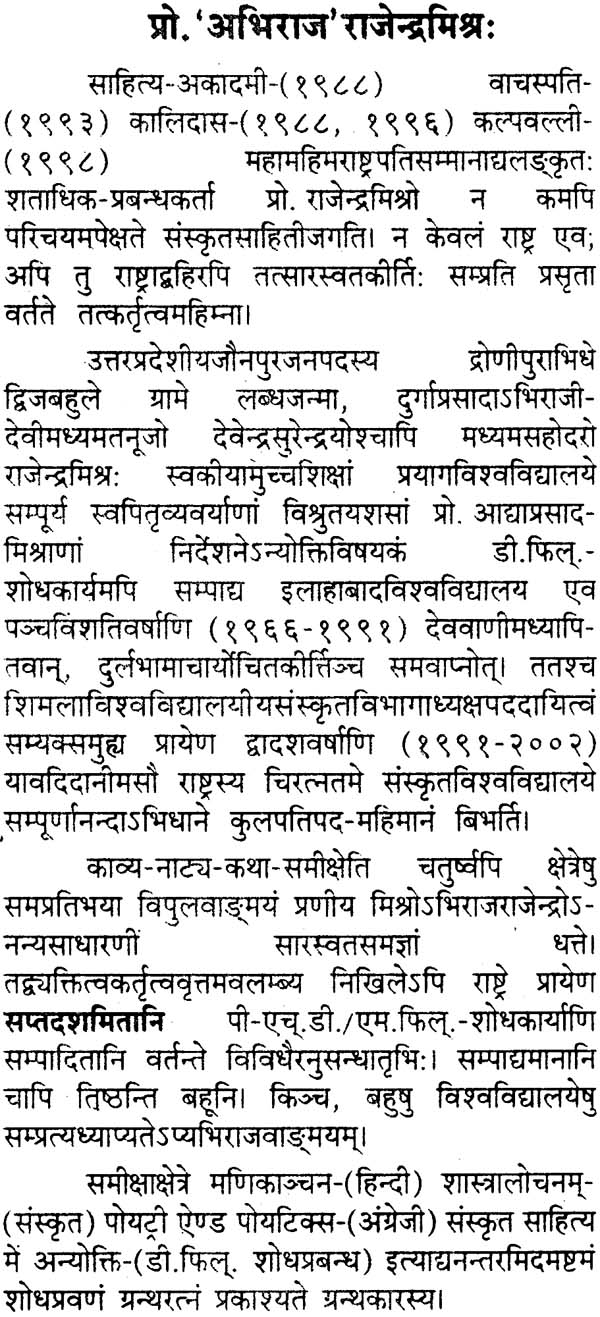 sanskrit essay on health Sanskrit wikipedia (sanskrit: संस्कृतविकिपीडिया iast: saṃskṛta vikipīḍiyā) (also known as sawiki) is the sanskrit edition of wikipedia, a free, web-based, collaborative, multilingual encyclopedia project supported by the non-profit wikimedia foundation.