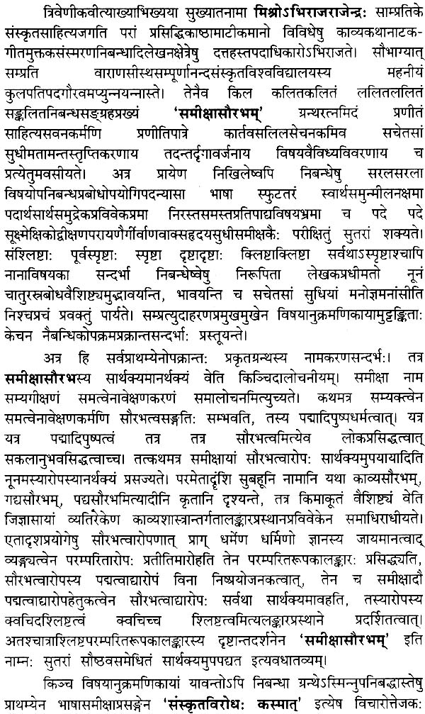 Essay on soldier in sanskrit
