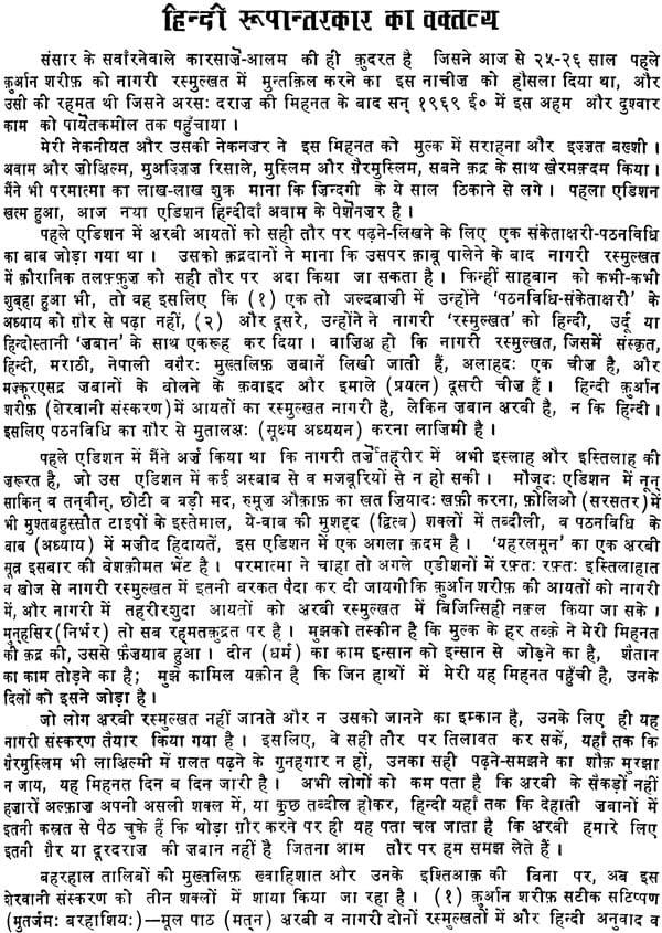 Quran Sharif Hindi Book