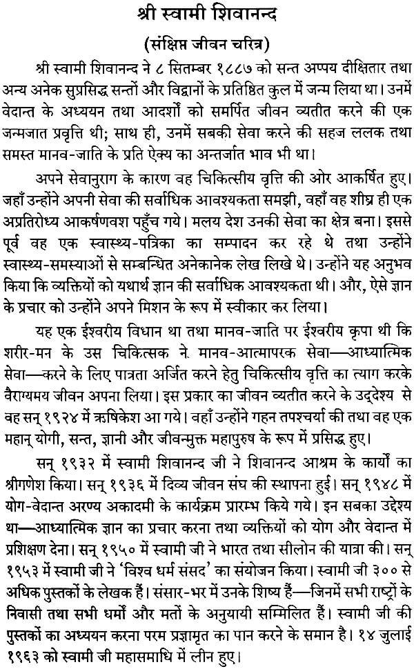 swami sivananda books in tamil pdf