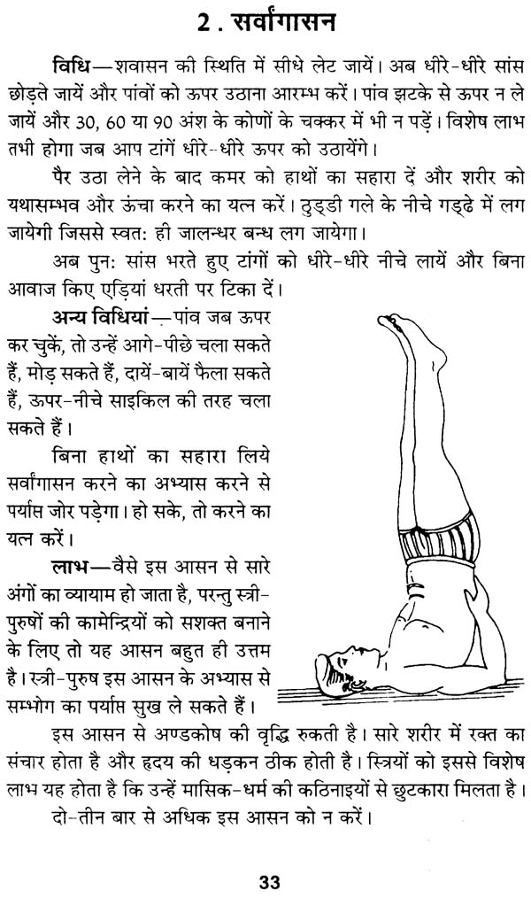 Health And Yoga Asanas