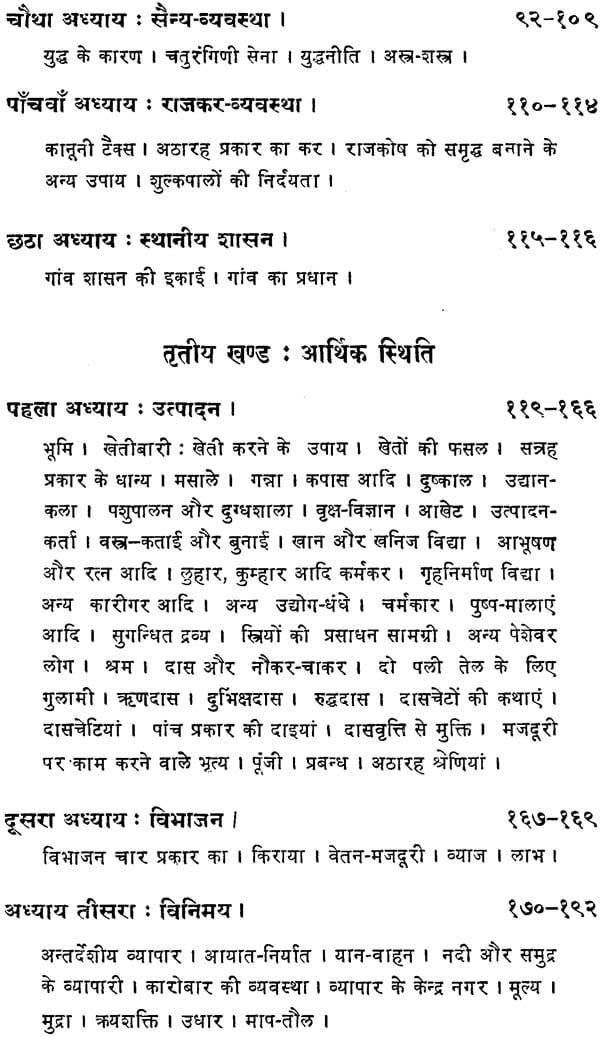 jain agam in hindi pdf