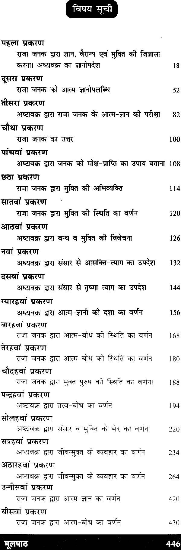 ashtavakra gita in hindi by nandlal dashora pdf free