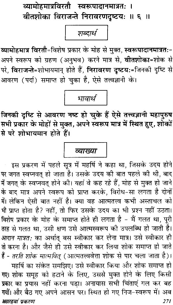 अष्टावक्र महागीता: Ashtavakra Gita (Word-to-Word Meaning with Hindi  Translation)