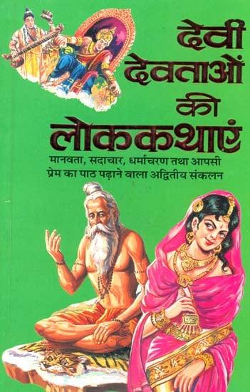 Folk Tales Of Gods