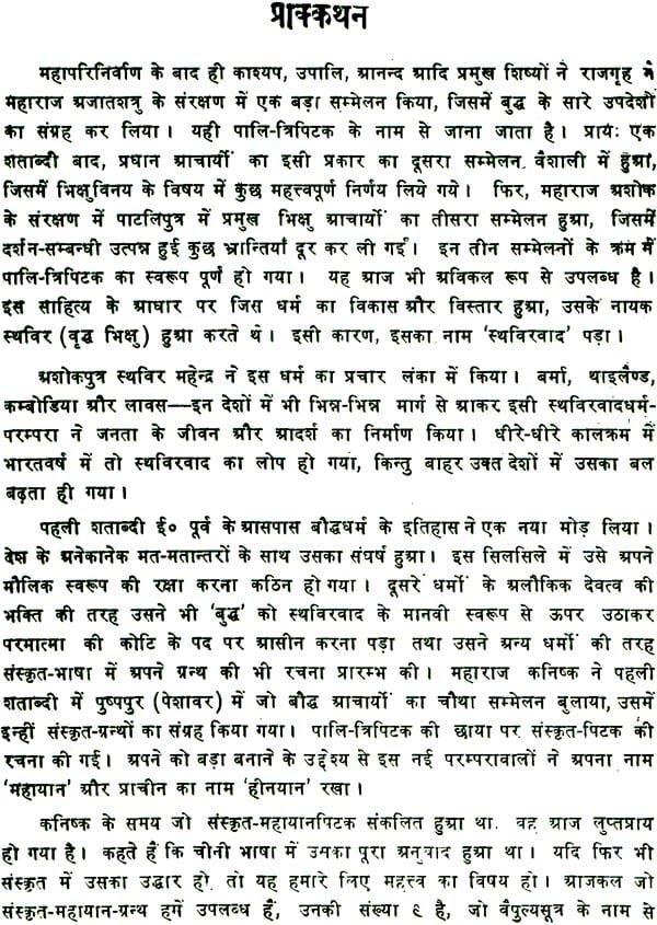 Essay on lotus in sanskrit