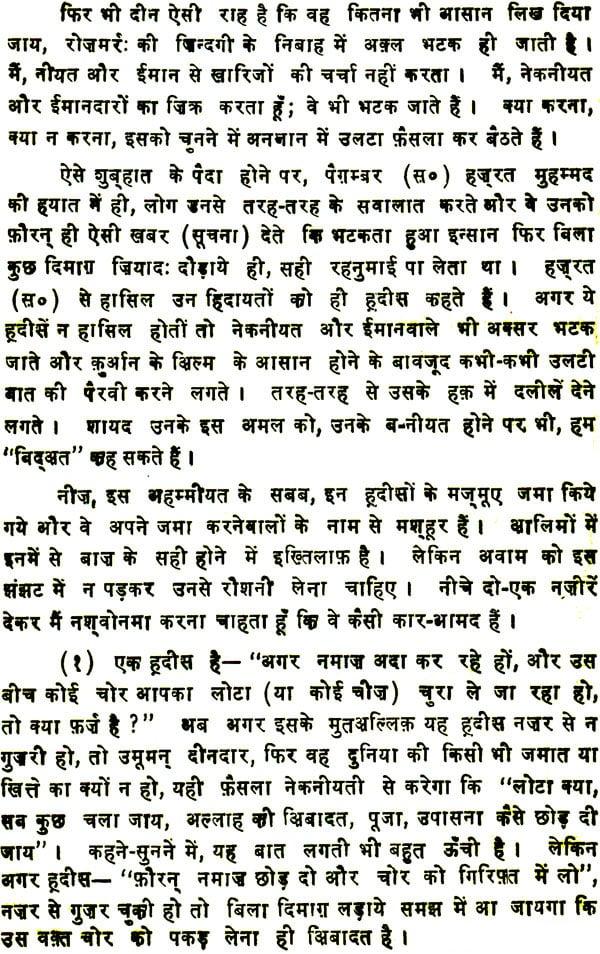 bukhari sharif in hindi pdf
