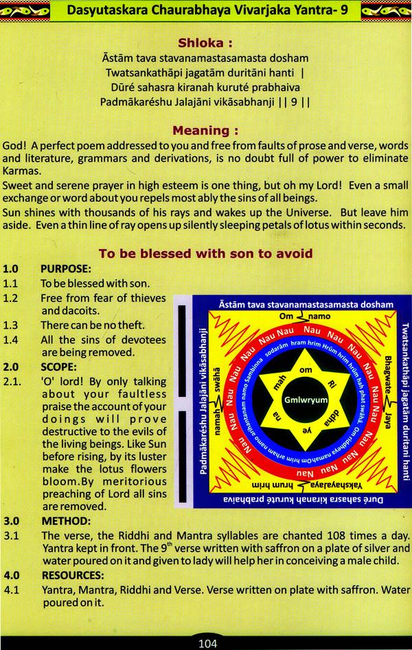 Jaina Method Of Curing Healing Through Mantra Tantra And Yantra
