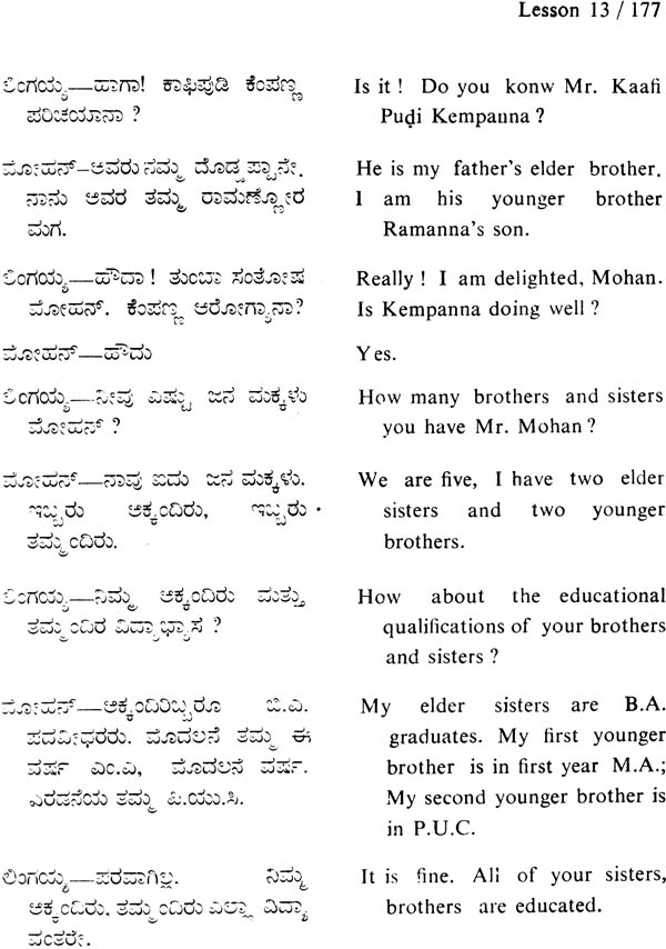 An Intensive Course In Kannada An Old And Rare Book