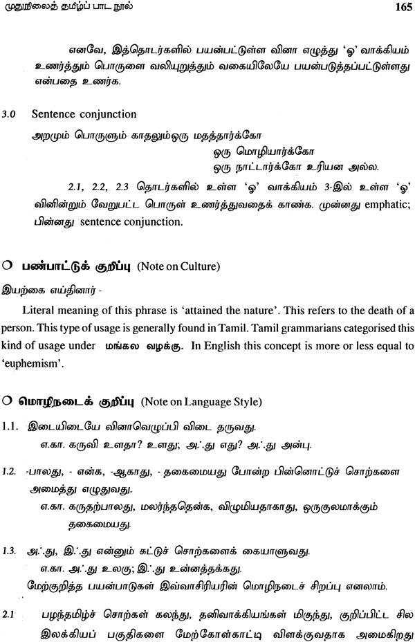 advanced course reader in tamil for the nontamils