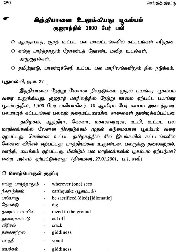 Advanced course reader in tamil for the non tamils learning tamil advanced course reader in tamil for the non tamils learning tamil as second language stopboris Images