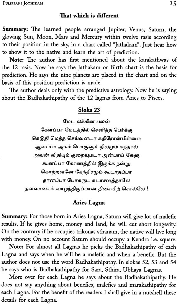 Pulippani Jothidam (300 Astrology Rules from an Ancient Tamil Work)