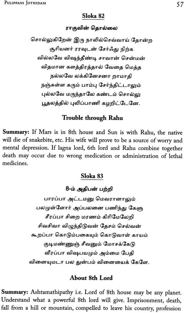 Tamil Jothidam Book Pdf