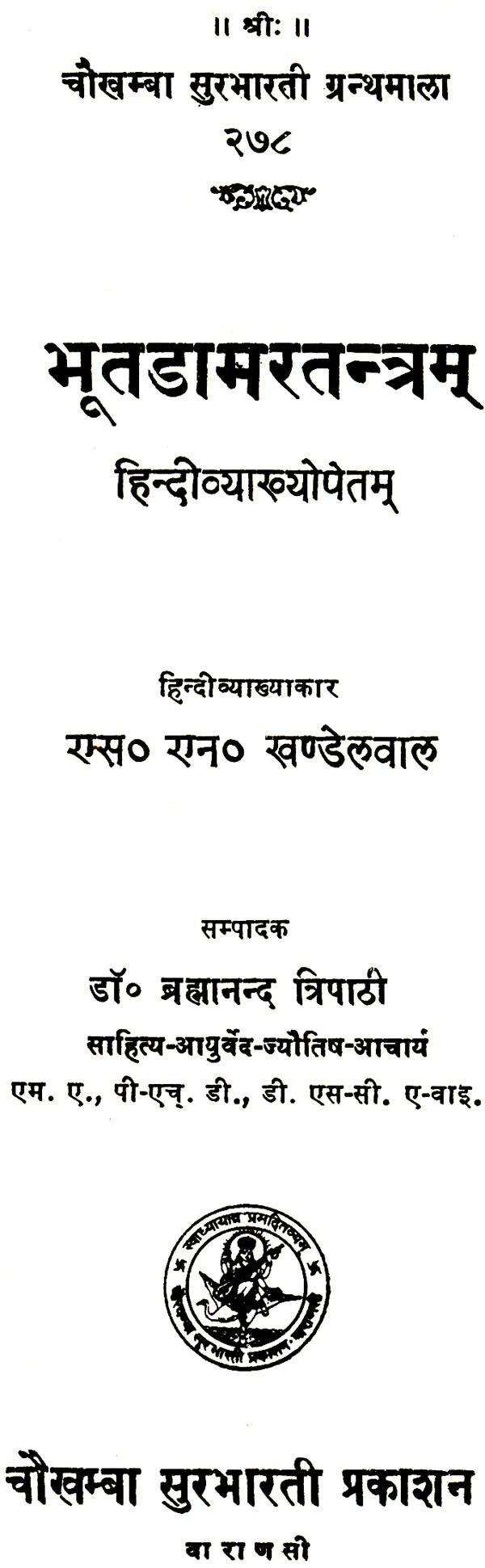 Damar pdf bhoot tantra