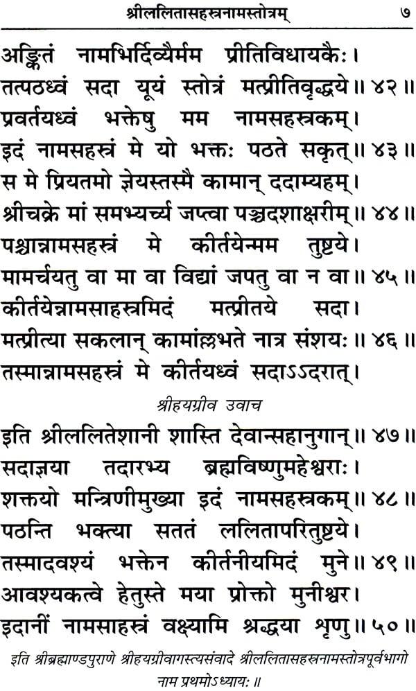 Lyric lalitha sahasranamam lyrics in english : श्री ललितासहस्त्रनामस्तोत्रम्: Shri ...