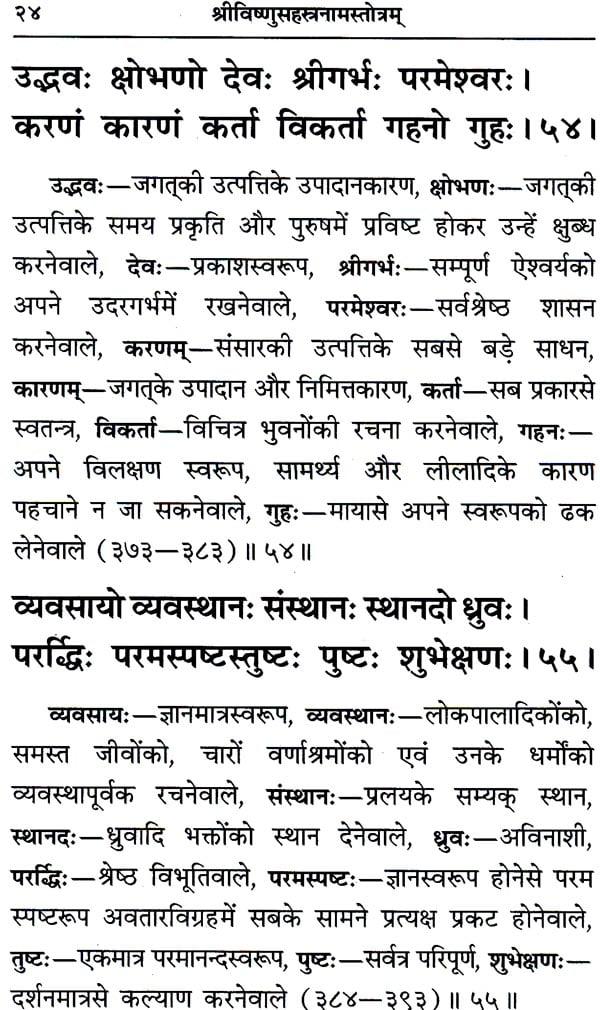 vishnu sahastra path in gujarati pdf