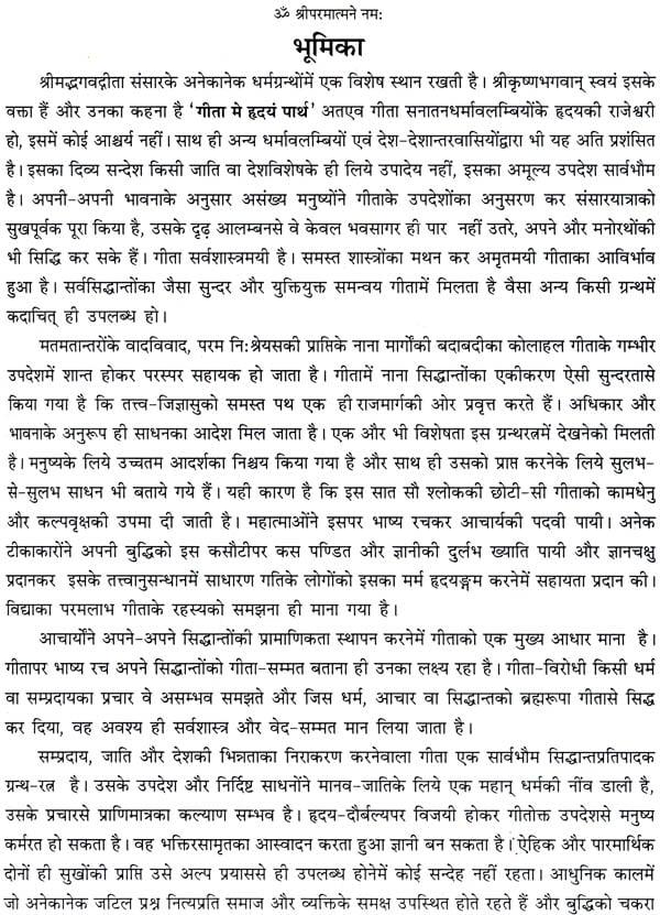 Shrimad Bhagwat Geeta Pdf