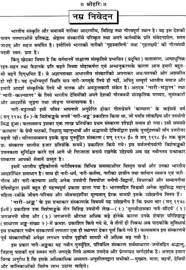 shakti book in hindi pdf