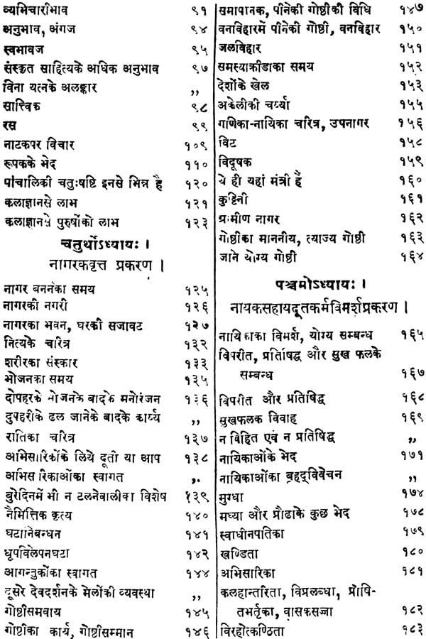 indian kamasutra book in hindi pdf
