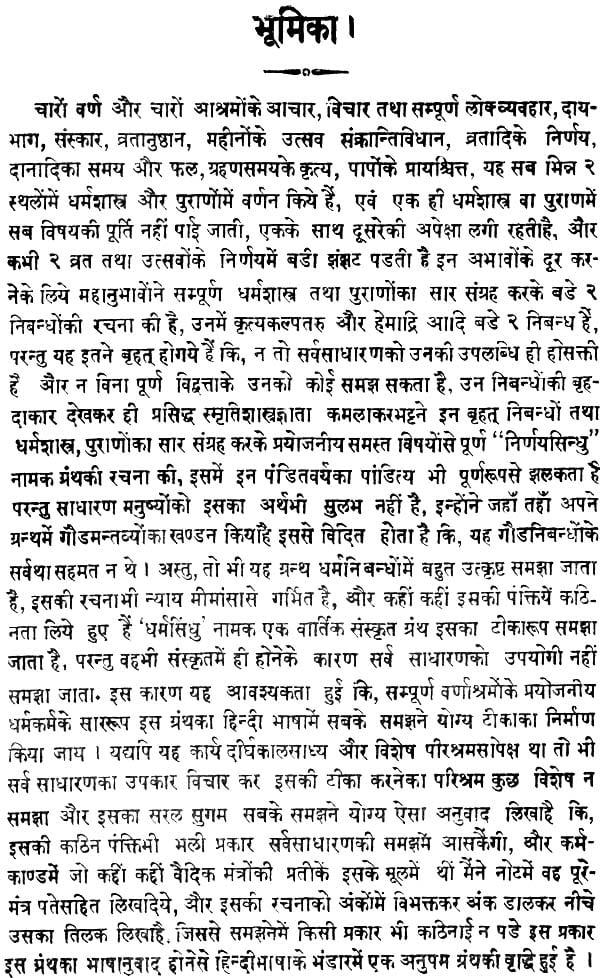 Nirnaya Sindhuvu-Part I
