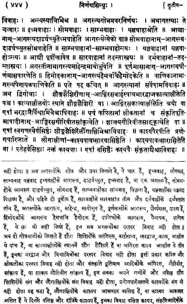 NIRNAYA SINDHU BOOK PDF