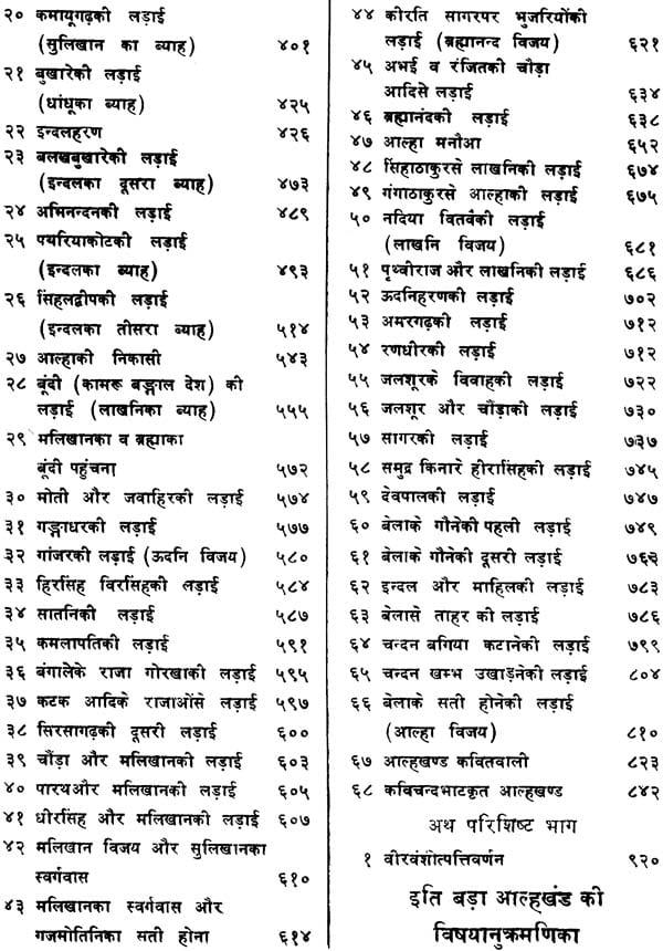 Alha Udal Story In Hindi Pdf