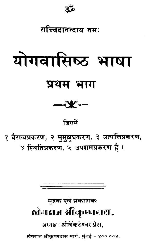 य गव स ष ठ भ ष The Yogavasistha Hindi Translation Only Set Of 2 Volumes Khemraj Edition