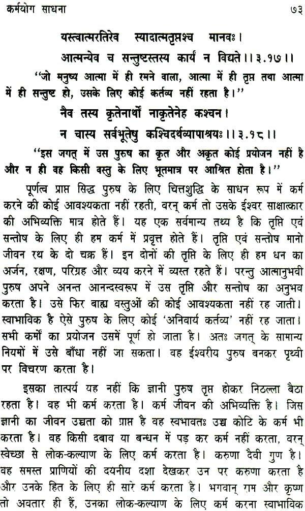 karma yoga book in hindi pdf